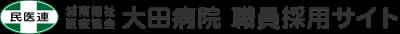 東京都大田区『大田病院』公式職員採用サイト